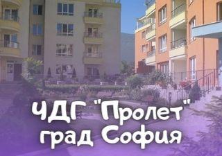 ЧДГ Пролет - град София