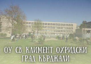ОУ Св. Климент Охридски – град Кърджали