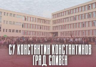 СУ Константин Константинов - град Сливен