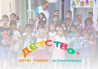 ДГ Детство- град Симеоновград