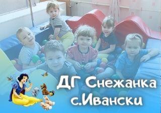 ДГ Снежанка - с.Ивански