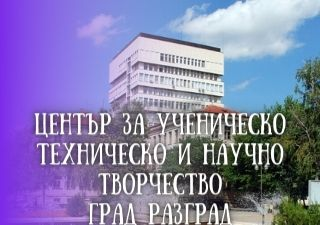 Център за Ученическо Техническо и Научно Творчество - град Разград