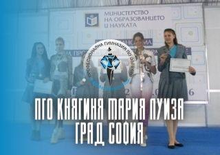 ПГО Княгиня Мария Луиза - град София