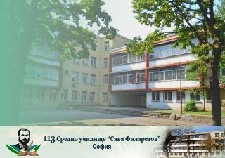 113 СУ Сава Филаретов - град София