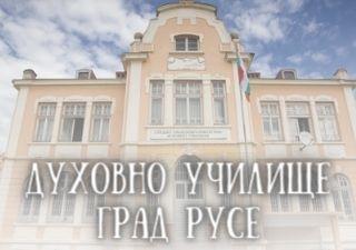Духовно училище - град Русе
