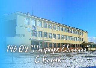 146 ОУ Патриарх Евтимий - С. Волуяк