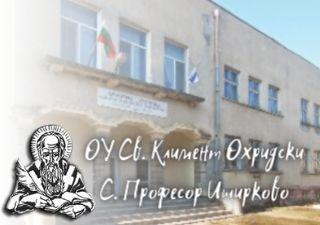 ОУ Св. Климент Охридски - С. Професор Иширково