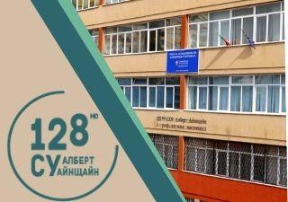 128 СУ Алберт Айнщайн - град София
