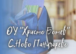 ОУ Христо Ботев - С.Ново Паничарево