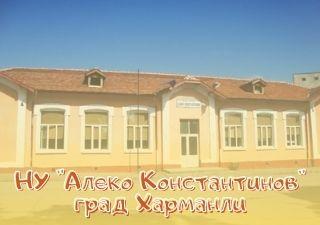 НУ Алеко Константинов - град Харманли