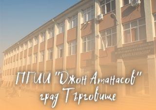 ПГИИ Джон Атанасов - град Търговище