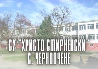 СУ Христо Смирненски - с. Черноочене
