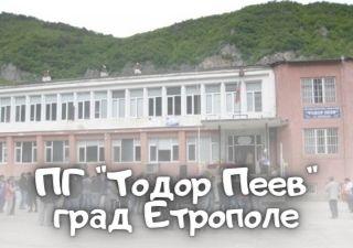 ПГ Тодор Пеев - град Етрополе