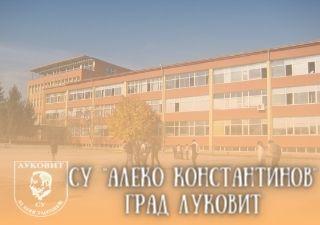 СУ Алеко Константинов - град Луковит