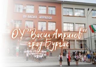 ОУ Васил Априлов - град Бургас