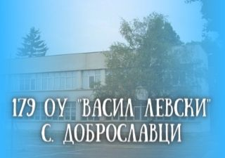 179 ОУ Васил Левски - с. Доброславци