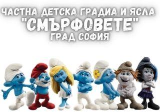 Частна детска градина и ясла Смърфовете - град София