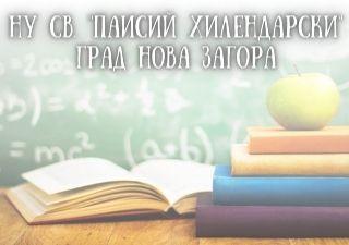 НУ Св. Паисий Хилендарски - град Нова Загора