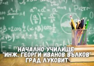 НУ Инж. Георги Иванов Вълков - град Луковит