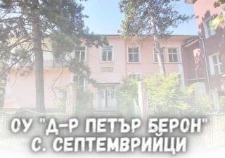 ОУ Д-р Петър Берон - с. Септемврийци