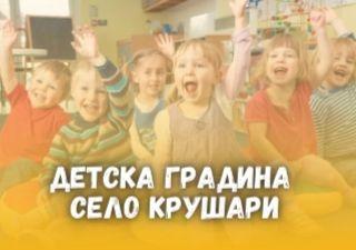 Детска градина - село Крушари
