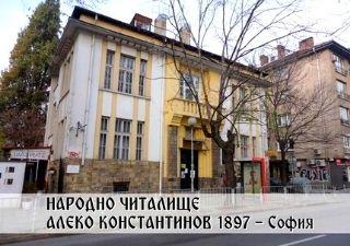 Народно читалище Алеко Константинов 1897 - град София