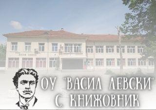 ОУ Васил Левски - С. Книжовник