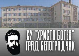 СУ Христо Ботев - град Белоградчик