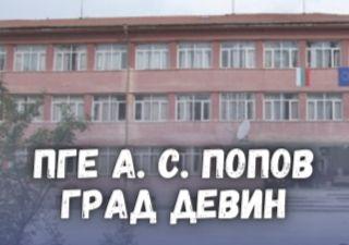 ПГЕ А. С. Попов - град Девин