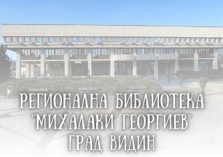 Регионална библиотека Михалаки Георгиев – град Видин