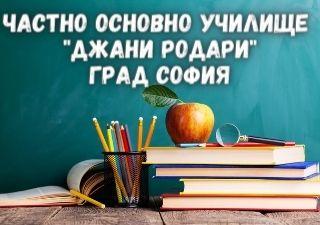 ЧОУ Джани Родари - София