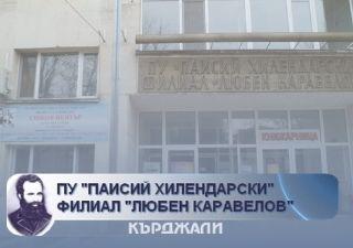 ФИЛИАЛ Любен Каравелов - град Кърджали