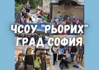 ЧСOУ РЬОРИХ - град София
