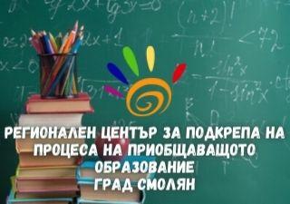 Лого Регионален център за подкрепа на процеса на приобщаващото образование – Смолян