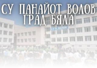 СУ Панайот Волов - град Бяла
