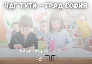 ЧДГ ТУТИ - град София