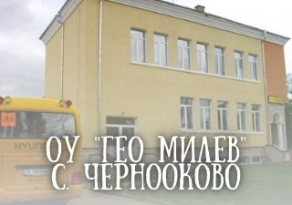 ОУ Гео Милев - С. Чернооково
