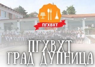 ПГХВХТ - град Дупница