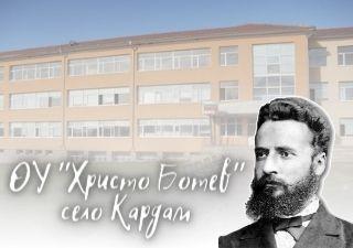 ОУ Христо Ботев - село Кардам