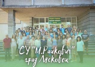СУ М.Райкович - град Лясковец