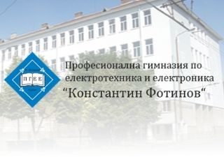 ПГЕЕ Константин Фотинов - град Бургас