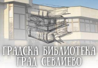 Градска библиотека - град Севлиево