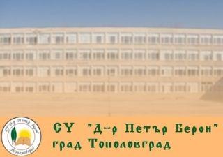 СУ Д-р Петър Берон - град Тополовград