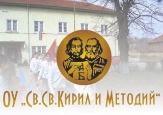 ОУ Св.Св. Кирил и Методий - С. Полско Косово