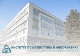 Институт по математика и информатика - град София