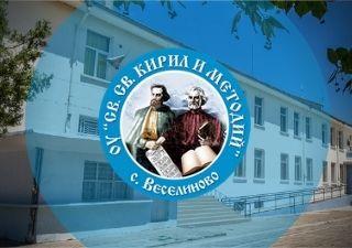 OУ Св.Св. Кирил и Методий - С. Веселиново