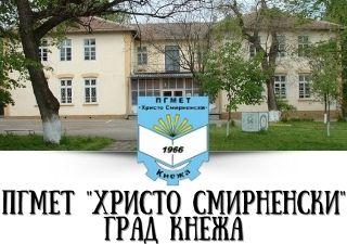 ПГМЕТ Христо Смирненски - град Кнежа
