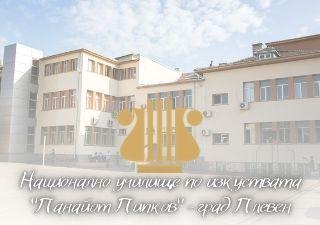 Национално училище по изкуствата Панайот Пипков - град Плевен