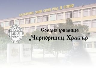 СУ Черноризец Храбър - град Велики Преслав