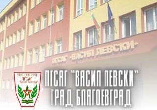 ПГСАГ Васил Левски - град Благоевград